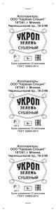 УКР5ГОСТ-001